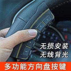 通用方控多功能方向盘按键无线改装大众本田飞度凌派思域别克凯越