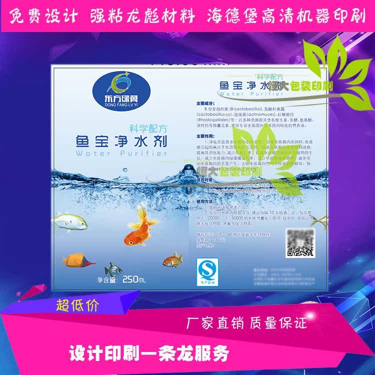 定制鱼宝净水剂贴纸PVc不干胶玻璃水两头带胶防伪标贴印刷设计