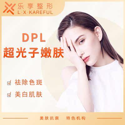 武汉乐享科颜肤DPL超光子嫩肤 美白祛黄淡斑嫩肤细致毛孔医疗美容