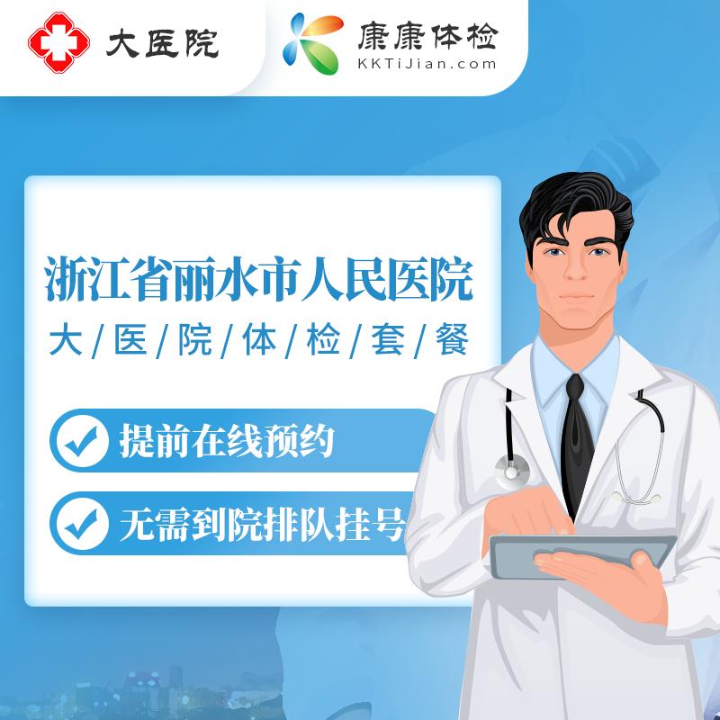 浙江省丽水市人民医院体检中心 大医院体检 青中老年体检套餐