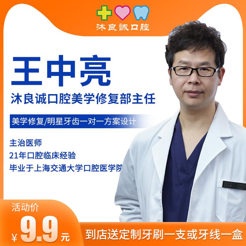 上海沐良诚口腔王中亮主治医师美学修复黄牙氟斑牙一对一方案设计