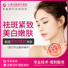 Shanghai Huamei Medical Skin Beauty Picosecond Laser Cleaning, Whitening, Removing Freckles, Washing Tattoos, Eyebrows, Tightening Skin and Removing Wrinkles