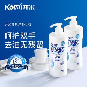 开米kami 餐具净无毒洗碗剂 中性去油污 无香型洗洁精 1kg*2瓶