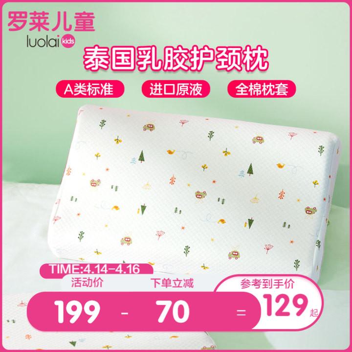 罗莱儿童A类乳胶枕3岁6岁以上泰国进口原液宝宝护颈椎枕头枕芯