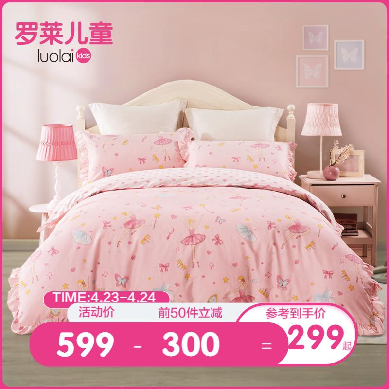 罗莱家纺被套床品女童纯棉床单卡通公主风儿童床上用品宿舍四件套