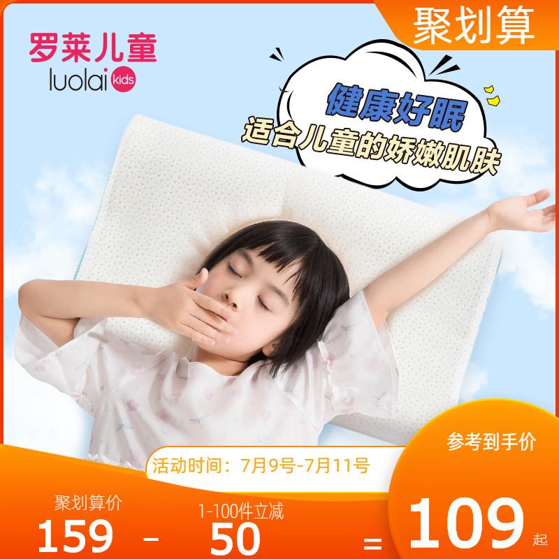 罗莱儿童家纺床上用品单人颈椎枕枕芯宝宝枕头泰国进口乳胶护颈枕
