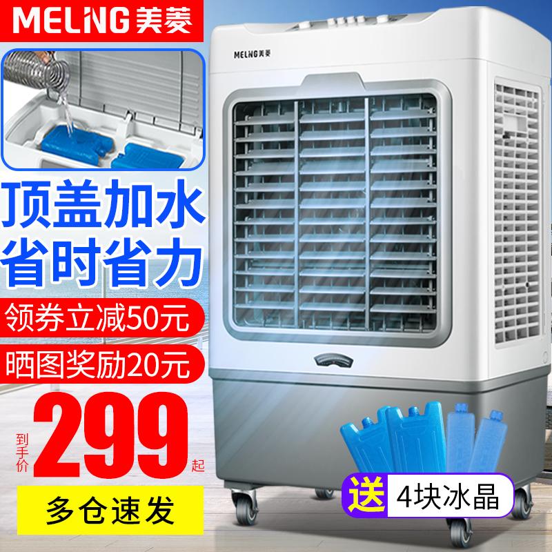 美菱冷风机移动空调扇家用制冷风扇水冷气扇单冷型工业商用空调