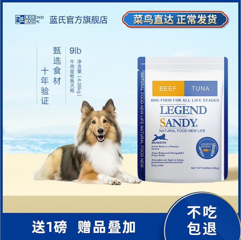 蓝氏狗粮9磅牛肉8斤金枪鱼金毛比熊萨摩耶成幼犬美毛中大型犬通用优惠券