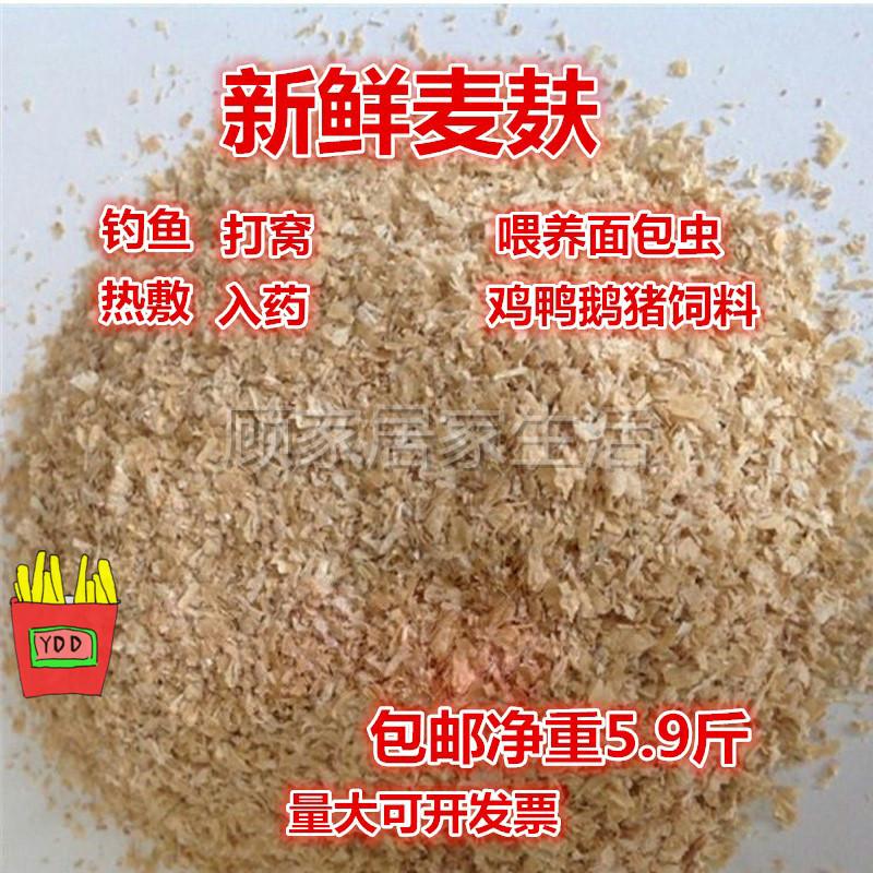 养殖场原料养鸡混合饲料粗细畜禽猪麸皮虫吃钓鱼面包虫麦麸原材料