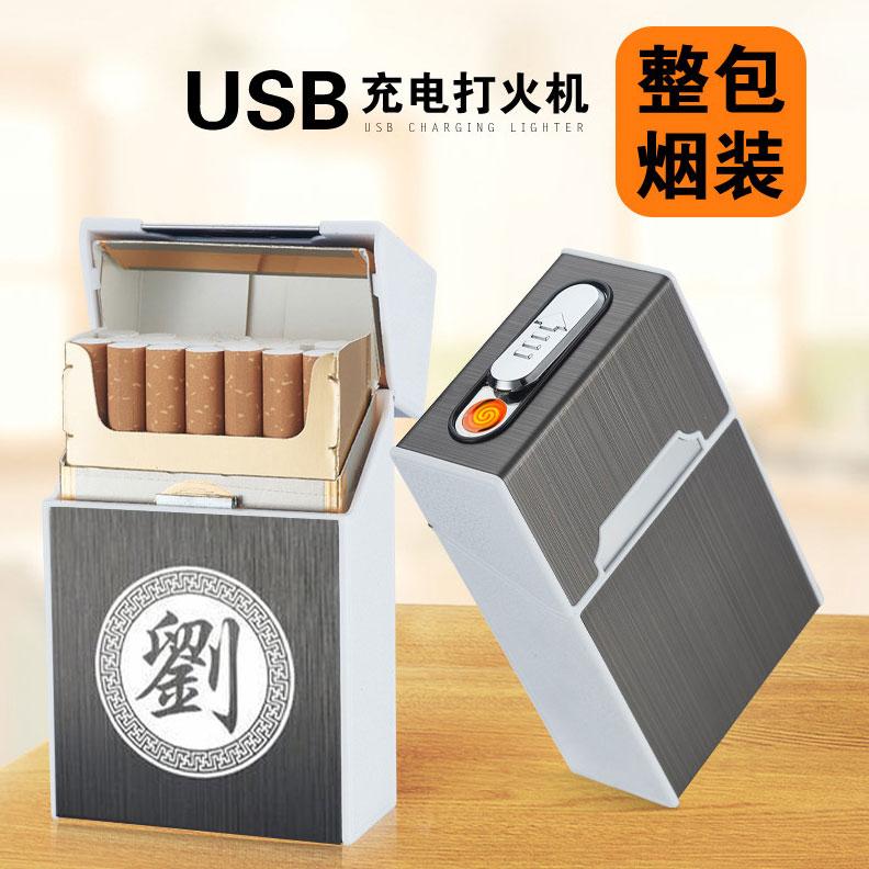 20支装烟盒充电打火机一体超薄防风创意个性便携送男友定制刻字11-13新券