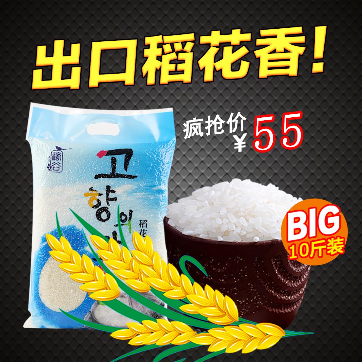 东北大米10斤 出口 吉林舒兰朝鲜语大米 稻花香大米 5kg