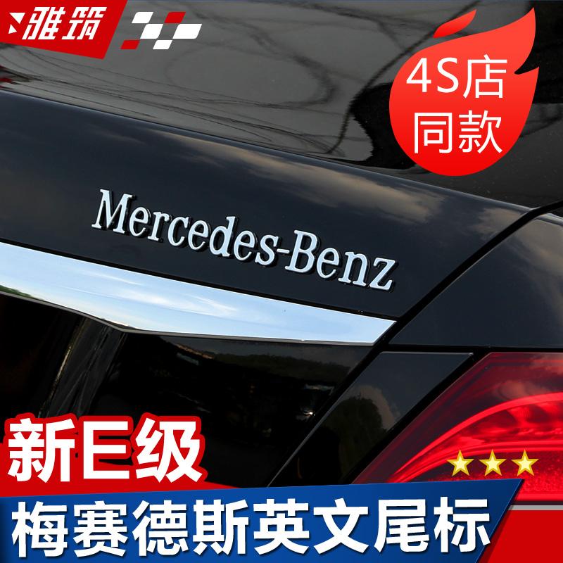 专用于奔驰字标改装 梅赛德斯英文Mercedes字母车身标贴车标尾标