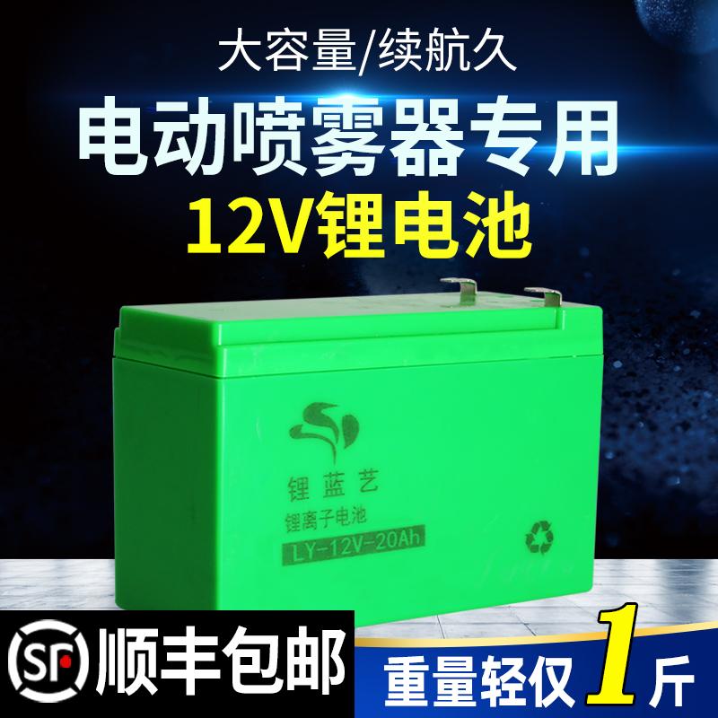 電動噴霧器農用瓶12v伏農用大容量充電專用蓄電池配件鋰電池