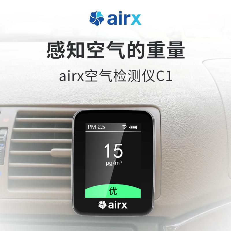 [airx官方店气体检测仪]airx空气检测仪家用车载PM2.5月销量2件仅售299元