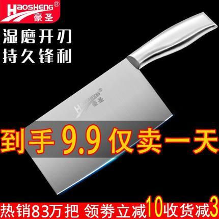 豪圣不锈钢切菜刀家用厨房刀具套装切肉刀砍骨刀菜板组合切片刀