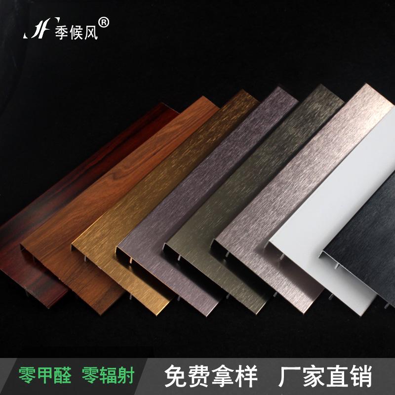 季候风 铝合金踢脚线金属拉丝地脚线实木地板替代不锈钢踢脚板