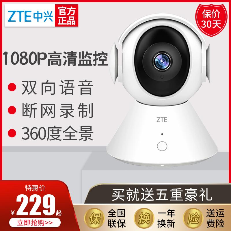 中兴小兴看看1080P智能无线wifi手机监控摄像头家用高清器套装