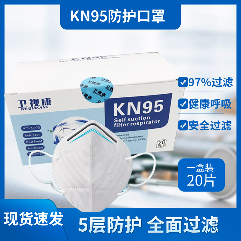 Kn95 disposable respirator in stock in Shenyang factory