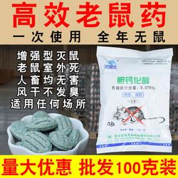 老鼠药克星灭老鼠高效耗子药胆钙化醇家用颗粒强力灭杀鼠剂优迪王
