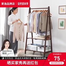 家用实木落地衣帽架现代简约卧室挂衣架木质晾衣架挂衣服的架子