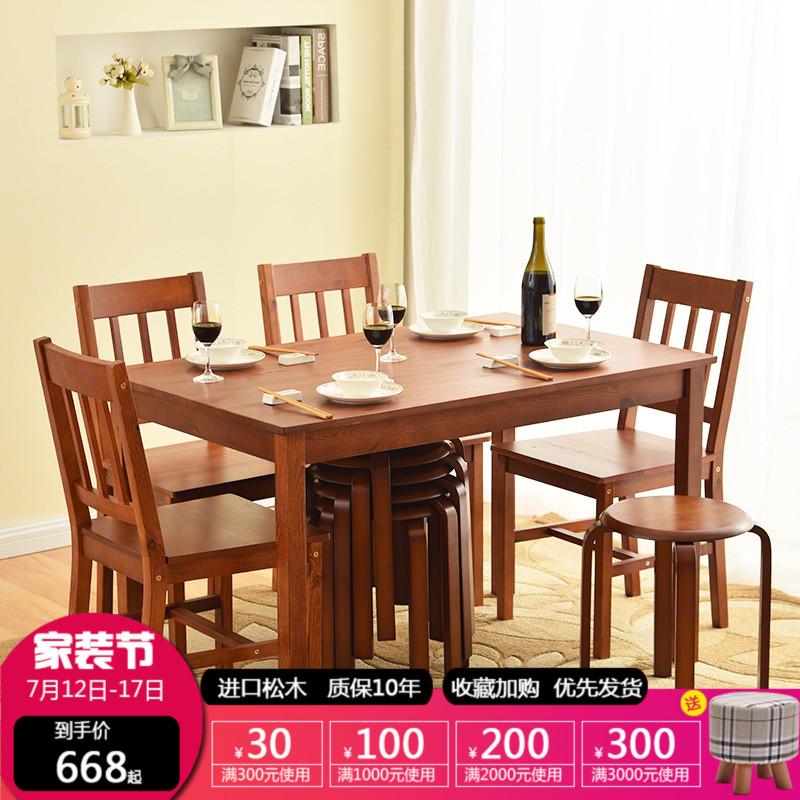 宜家北欧实木餐桌椅组合现代简约小户型吃饭桌子长方形家用家逸
