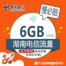 湖南电信6G全国流量 月包 当月有效 慢必赔