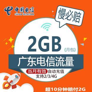 月包 当月有效 广东电信2G全国流量 慢必赔无法提速