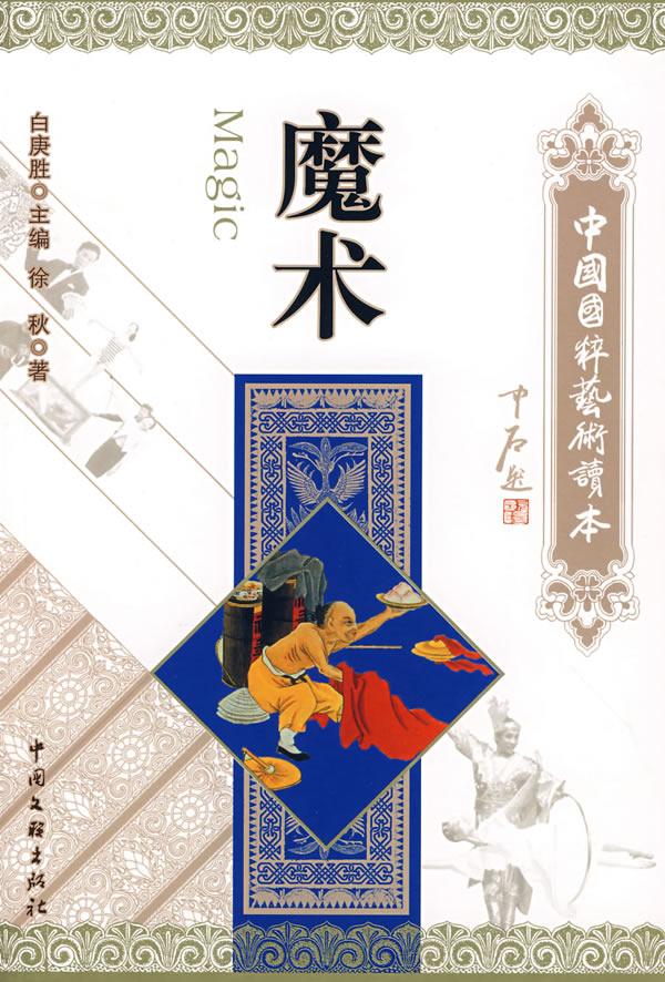 正版包邮 魔术 徐秋 书店 杂技艺术书籍