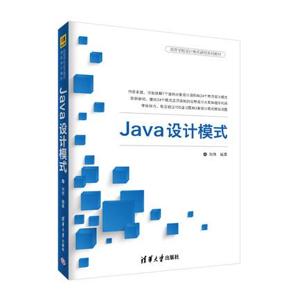 Java设计模式 刘伟 面向对象设计原则常用设计模式教程书籍 Java设计模式程序员课程教材教程书籍 java编程思想 清华大学出版社