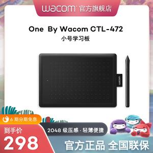 【品牌直营】Wacom数位板CTL 472手绘板电脑绘画板手写板绘图输入