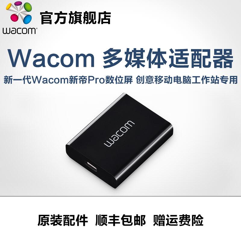 Wacom Link новый император Pro/ творческий мобильный мозг работа станция оригинал подключение монтаж мультимедиа адаптер