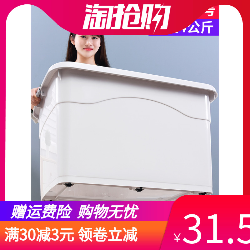 Can hold quilt trunk pull box to store clothes barrel plastic cover large capacity extra large household L