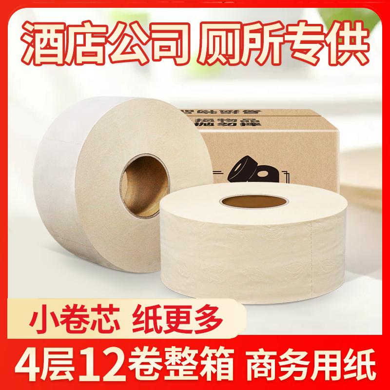 トイレットペーパーホテル用ティッシュペーパー大巻きトイレットペーパー家庭用大皿紙ロール紙トイレ箱