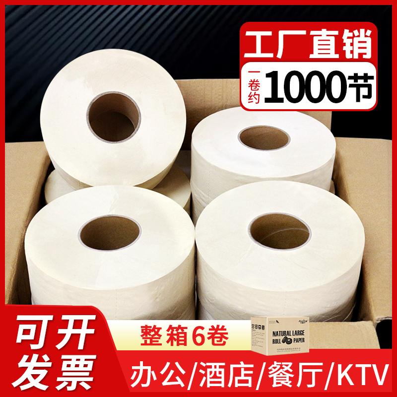 700克大盘纸整箱家用本色大卷纸商用卫生间纸巾厕所卫生纸6卷