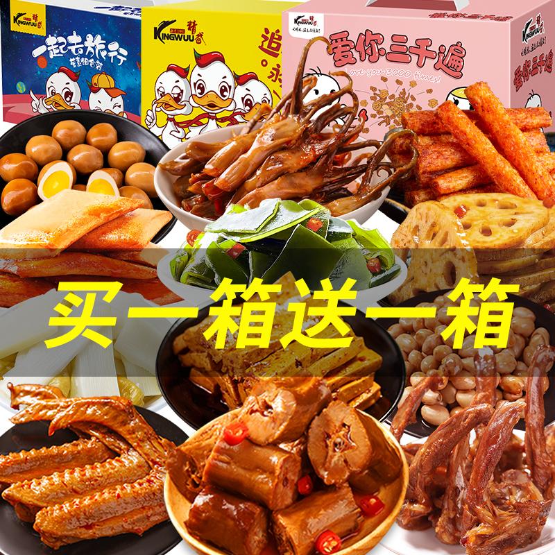 精武鸭脖零食大礼包500g卤味鸭货肉食类充饥夜宵整箱小吃休闲食品
