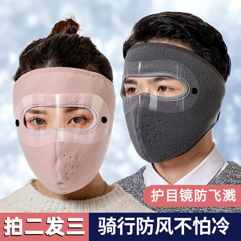 防寒面罩女冬季防冻保暖防风面罩脸基尼防晒户外全脸防护骑行装备