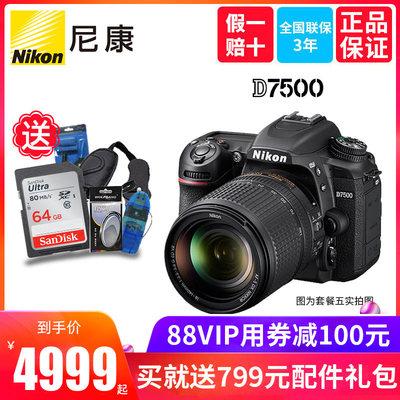 尼康D7500 单反相机 专业级 入门 高清旅游18-55 18-140 200套机