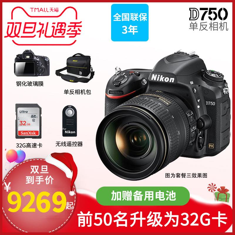 【送备用电池】尼康D750单机身专业全画幅单反相机高清旅游摄影家用 可选D750 24-120VR套机/24-70镜头
