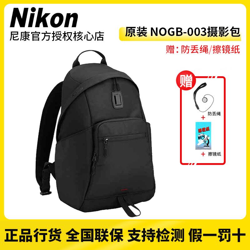 Nikon/尼康原装双肩单反摄影包 尼康NOGB-003\004\005\007相机包