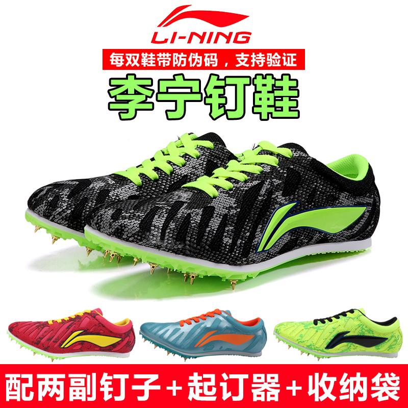 李宁钉鞋中短跑跑步鞋男女学生中考田径比赛跳远鞋专业运动钉子鞋