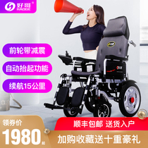 Good brother electric wheelchair elderly disabled Intelligent Automatic multi-function light folding belt sitting stroller