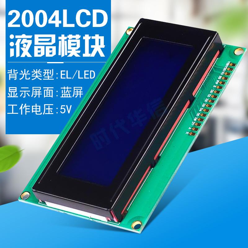 LCD2004A液晶屏模块 5V 蓝屏 20X4显示 特价促销
