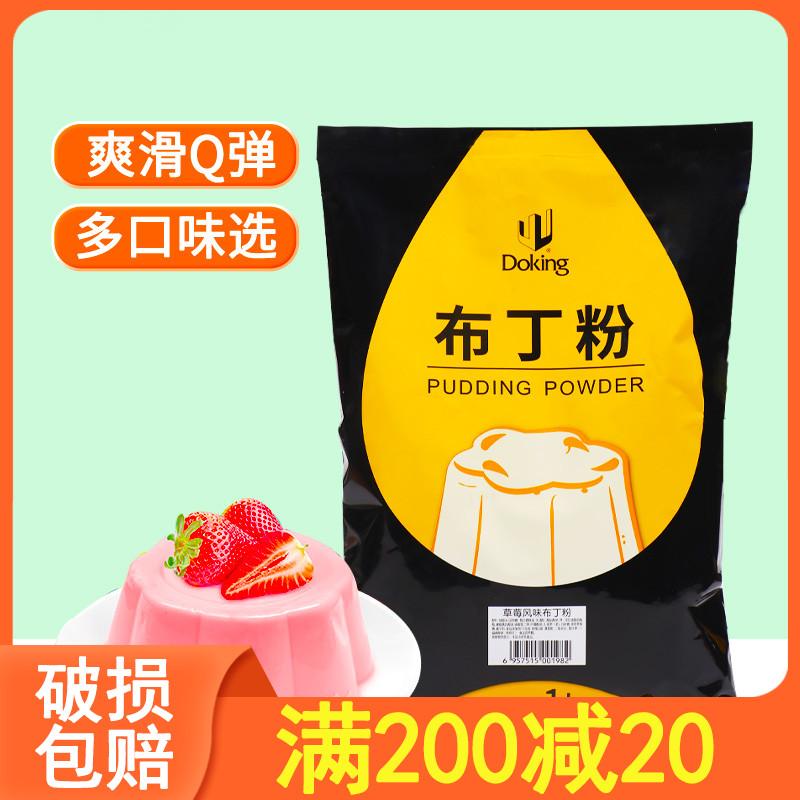 盾皇布丁粉 芒果草莓鸡蛋牛奶焦糖香芋果冻粉奶茶甜品专用原料1KG