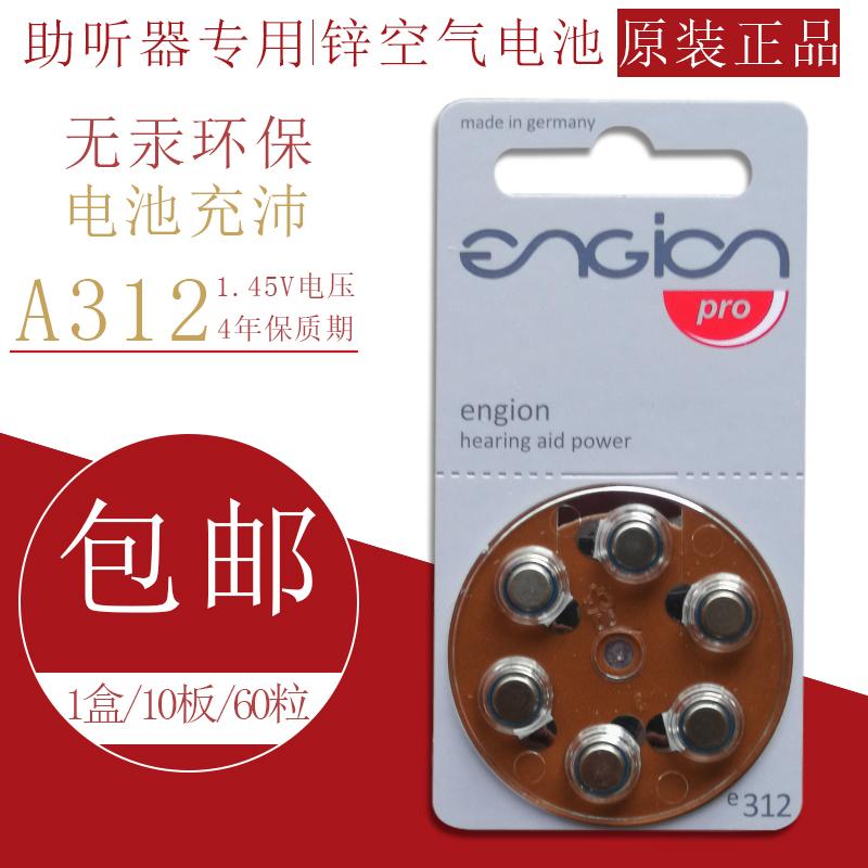 助听器电池质量靠谱吗