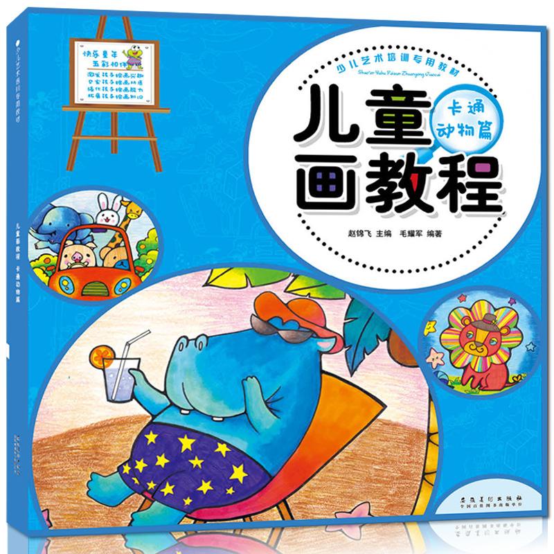 少儿艺术培训专用教材 儿童画教程卡通动物篇儿童绘画本宝宝美术培训教材书 幼儿益智画册美术创意教程 幼儿学画画基础技法入门,可领取1元天猫优惠券