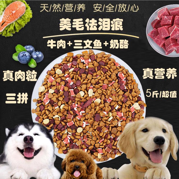 狗粮通用型中型大型幼犬成犬5斤4-6-7-8-9个月1岁哈士奇金毛泰迪