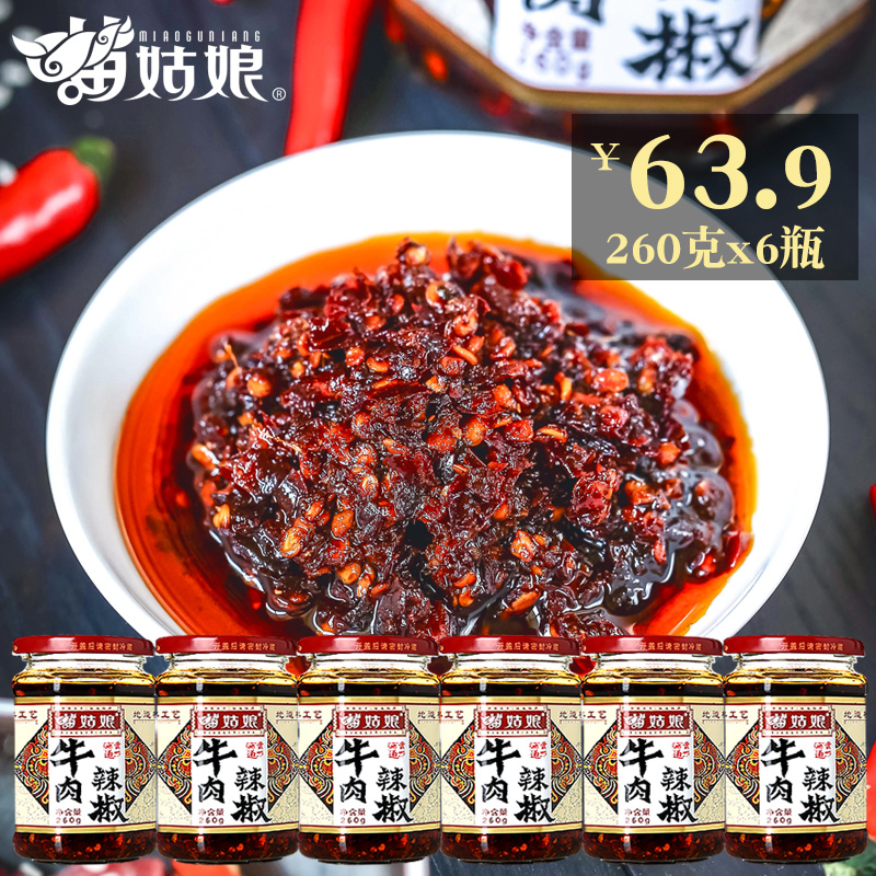 苗姑娘牛肉辣椒酱260g*6瓶 贵州特产自制调味下饭菜拌面拌饭酱