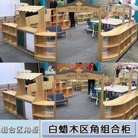 邦尼熊白蜡木系列区角组合玩具柜收纳架小木屋图书柜书包综合柜