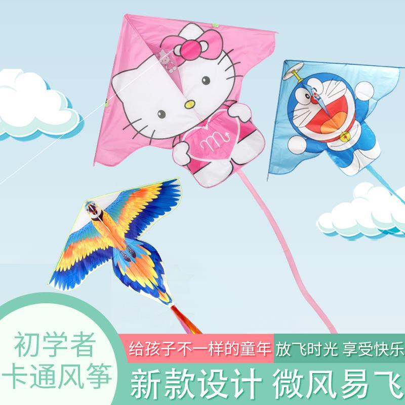 潍坊风筝儿童新款小叮当凯蒂猫卡通简单易飞适合初学者专用