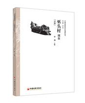 正版包邮 京族-巫头村调查 李澜 书店 农业经济书籍